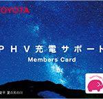 プリウスphv「phv充電サポート」