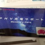 phv充電サポートMEMBERS Cardが届く!
