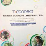 【車検費用】T-Connectは継続すべきか?3年目の車検が近づき封筒が来る。
