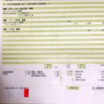 【3年目車検安い!!!5万円】プリウス PHV初めての車検は何と!5万円でした。